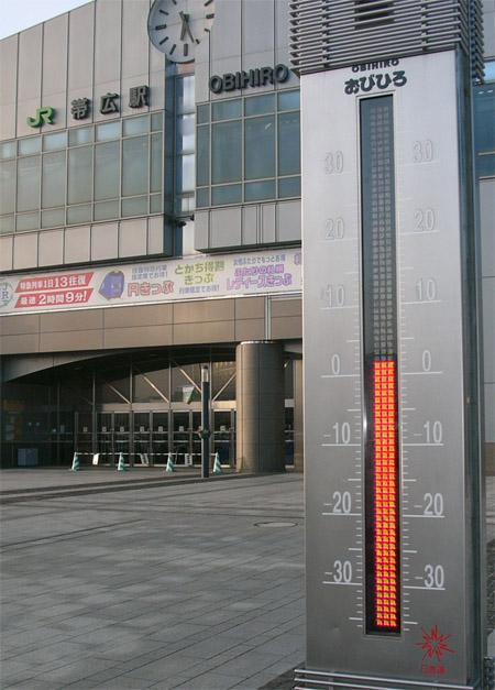 20041013obihiro.jpg