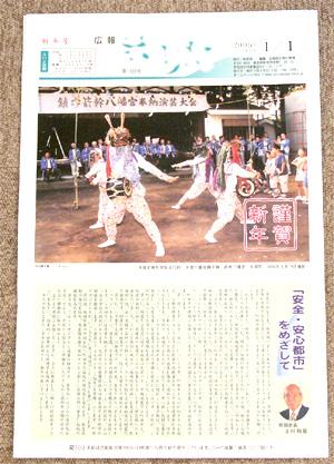20050101Shishi