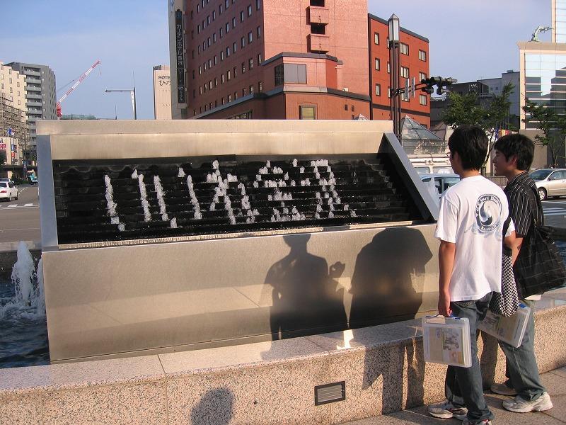 デジタル噴水