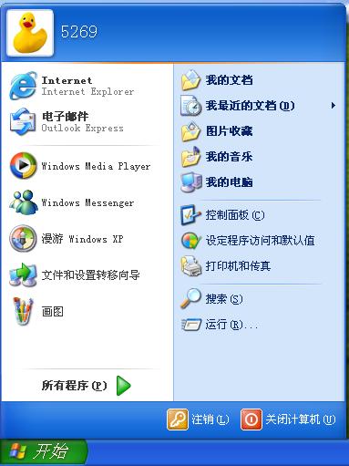 中国語Windows