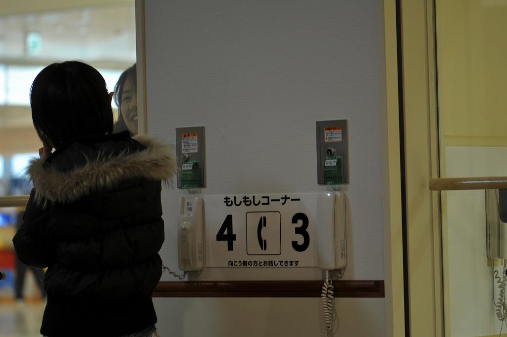 函館空港もしもしコーナー