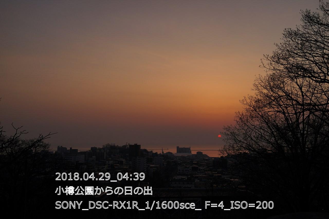 小樽公園からの日の出(DSC05074)