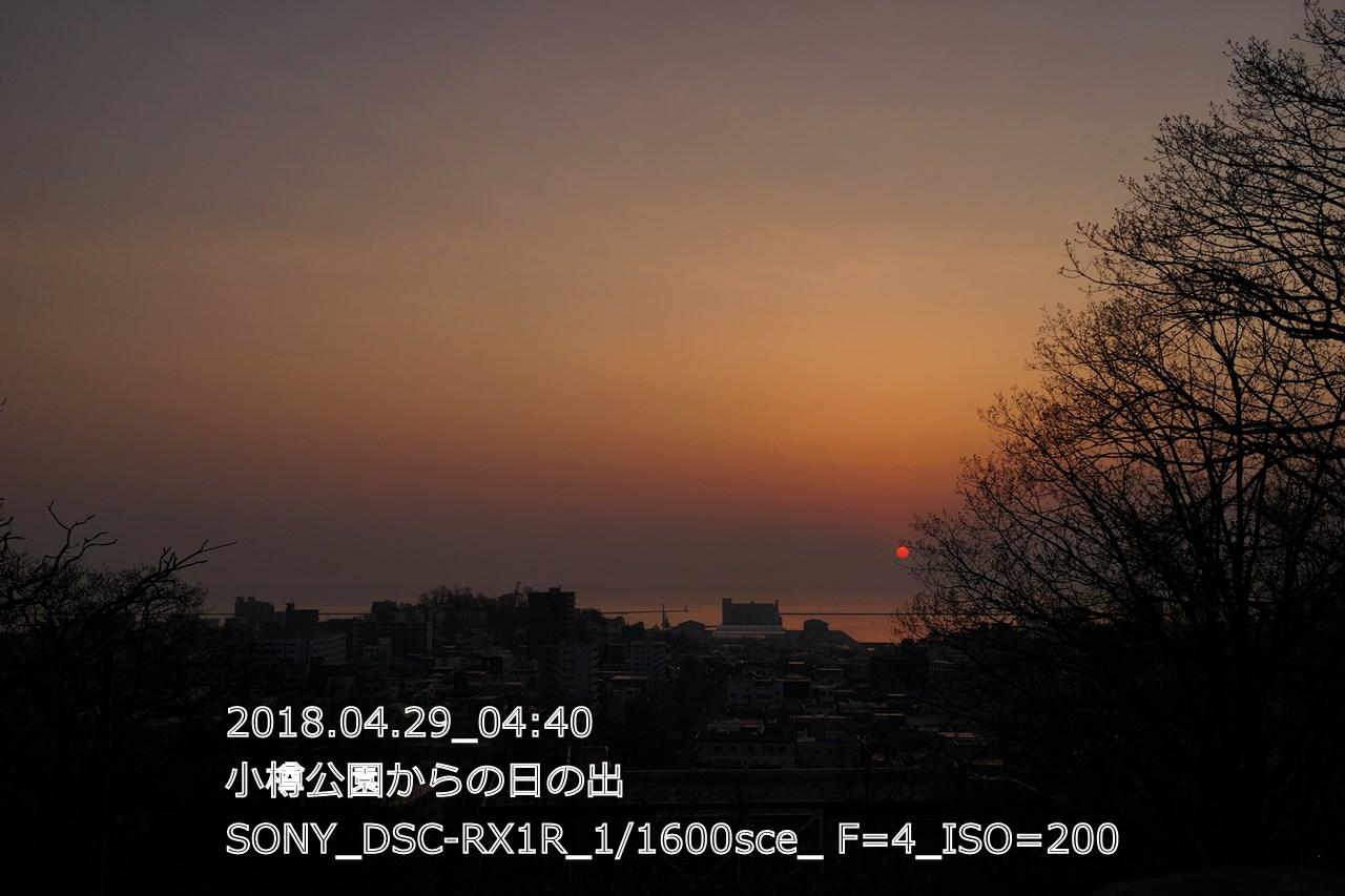 小樽公園からの日の出(DSC05076)