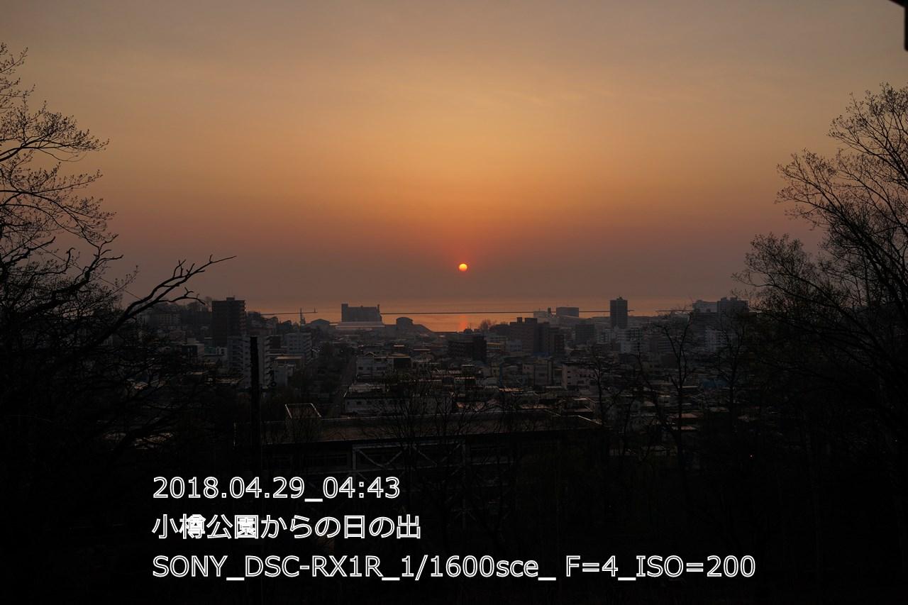 小樽公園からの日の出(DSC05079)