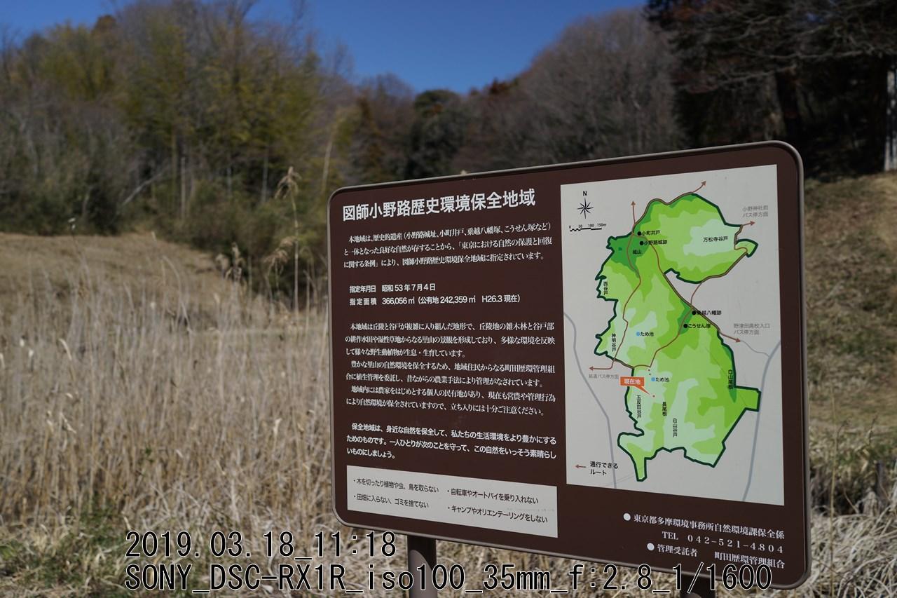 DSC09784.jpg町田市小野路環境保全地域案内