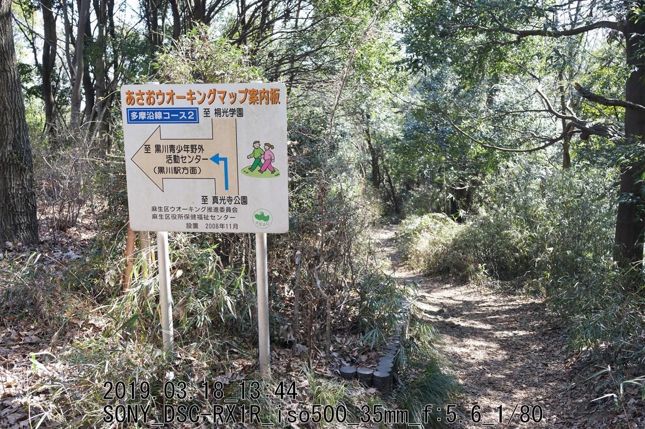 DSC09808.jpg川崎市麻生地区の遊歩道案内
