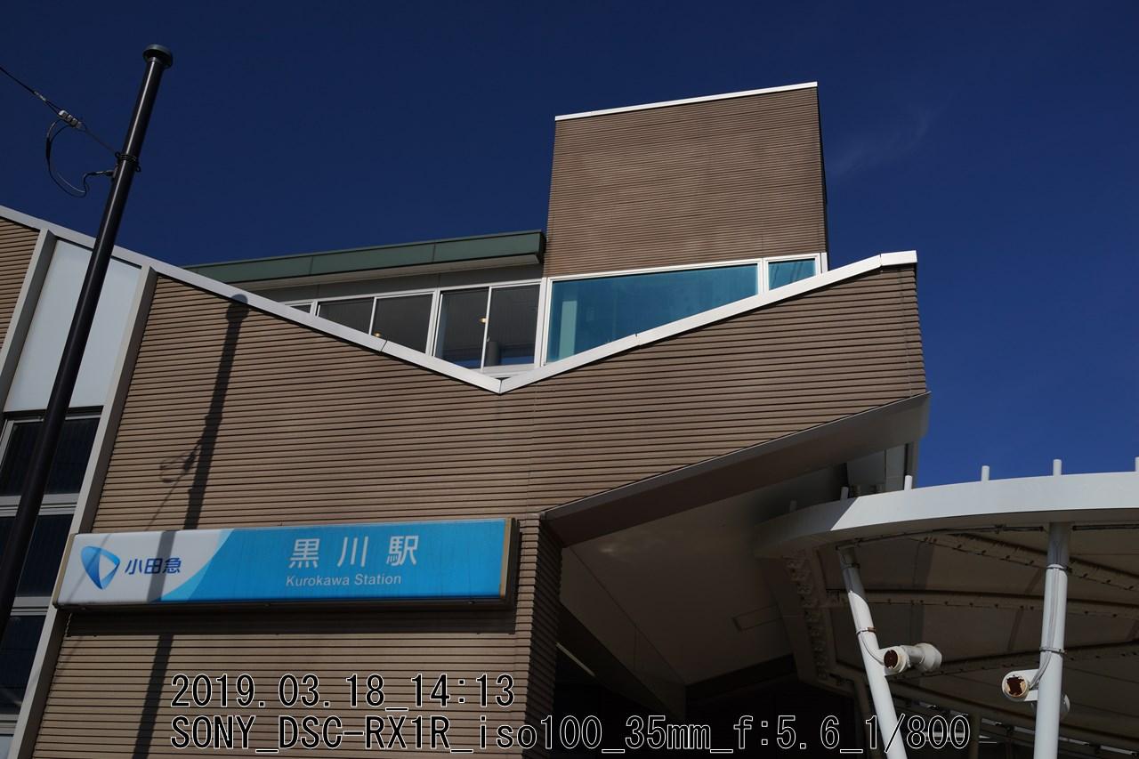 DSC09810.jpg小田急黒川駅